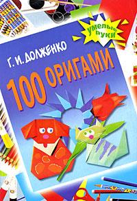 100 оригами | Долженко Галина Ивановна #1