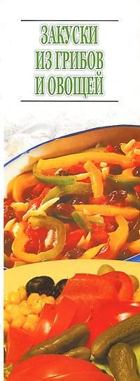 Закуски из грибов и овощей #1