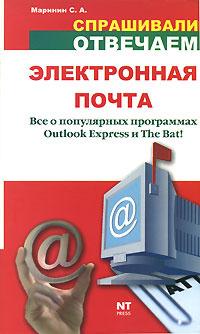 Электронная почта #1