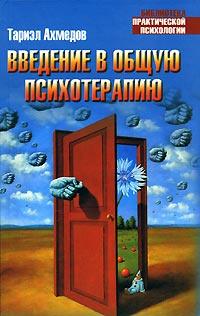 Введение в общую психотерапию   Ахмедов Тариэл Ильясович  #1
