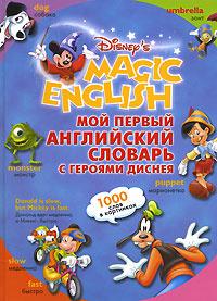 Мой первый английский словарь с героями Диснея #1