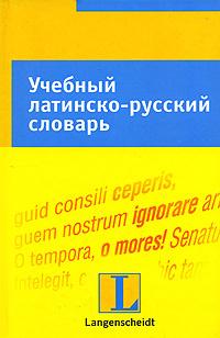 Учебный латинско-русский словарь #1