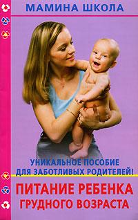 Питание ребенка грудного возраста #1