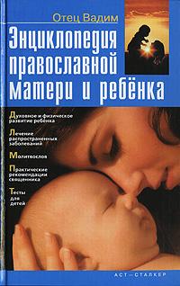 Энциклопедия православной матери и ребенка | Отец Вадим  #1