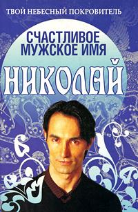 Счастливое мужское имя Николай #1