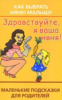 Здравствуйте, я ваша няня! Как выбрать няню малышу. Маленькие подсказки для родителей  #1