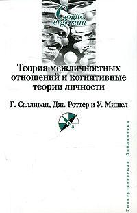 Теория межличностных отношений и когнитивные теории личности | Салливан Гарри Стэк, Роттер Джулиан  #1