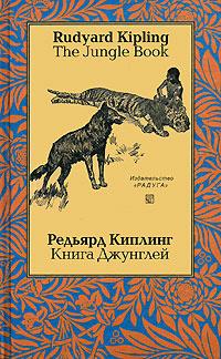 The Jungle Book / Книга Джунглей #1