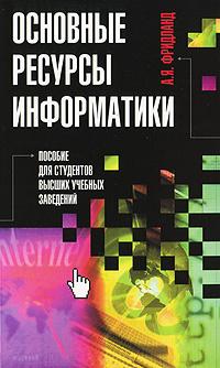 Основные ресурсы информатики | Фридланд Александр Яковлевич  #1