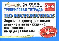 Тренинговая тетрадь по математике. Задачи на пропорциональное деление и на нахождение неизвестного по #1
