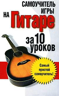 Самоучитель игры на гитаре: за 10 уроков #1