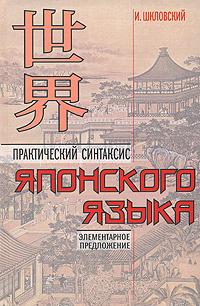 Практический синтаксис японского языка. Элементарное предложение  #1