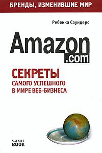 Amazon.com. Секреты самого успешного в мире веб-бизнеса #1