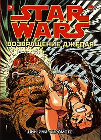 Звездные Войны. Возвращение джедая. В 4 томах. Том 2 #1