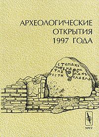 Археологические открытия 1997 года #1