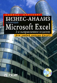 Бизнес-анализ с помощью Microsoft Excel (+ CD-ROM) #1