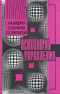 Психология управления | Бандурка Александр Маркович, Бочарова Светлана Петровна  #1
