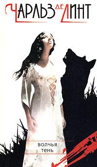 Волчья тень #1
