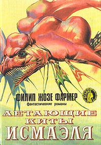 Летающие киты Исмаэля: Фантастические романы | Фармер Филип Жозе  #1