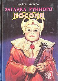 Загадка рунного посоха: Фантастические романы   Муркок Майкл  #1