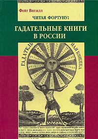Читая фортуну. Гадательные книги в России   Вигзелл Фейт  #1