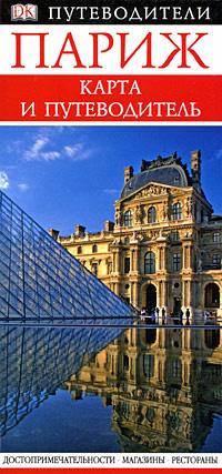 Париж. Карта и путеводитель #1