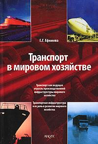 Транспорт в мировом хозяйстве #1
