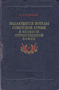 Выдающиеся победы Советской Армии в Великой Отечественной войне | Голиков С.  #1