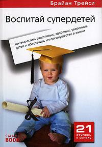 Воспитай супердетей. Как вырастить счастливых, здоровых, уверенных детей и обеспечить им преимущество #1