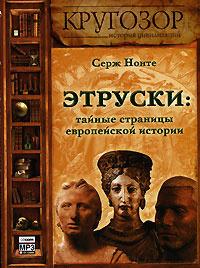 Этруски. Тайные страницы европейской истории (аудиокнига MP3) | Радциг Кирилл, Нонте Серж  #1