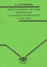 Международные системы информации по макроэкономической статистике  #1