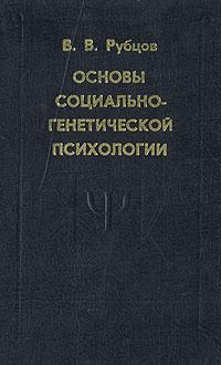 Основы социально-генетической психологии | Рубцов В. В. #1