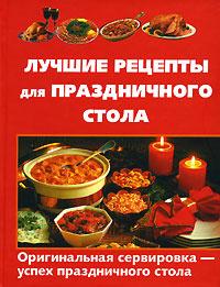 Лучшие рецепты для праздничного стола #1