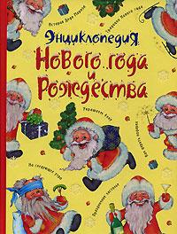 Энциклопедия Нового года и Рождества #1