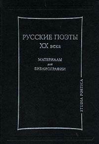 Русские поэты XX века. Материалы для библиографии #1