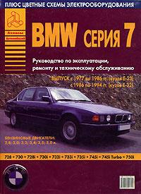 BMW серии 7. Руководство по эксплуатации, ремонту и техническому обслуживанию  #1