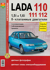 Lada 110,111,112 с 8-клапанными двигателями 1,5i и 1.6i. Эксплуатация, обслуживание, ремонт  #1
