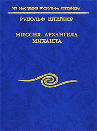 Миссия Архангела Михаила #1