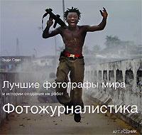 Лучшие фотографы мира и истории создания их работ. Фотожурналистика  #1