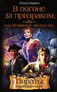 В погоне за призраком, или Испанское наследство | Марвел Питер  #1