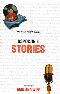 Взрослые Stories #1