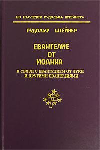 Евангелие от Иоанна | Шнитцер Соломон П., Штайнер Рудольф  #1