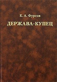 Держава-купец | Фурсов Кирилл Андреевич #1