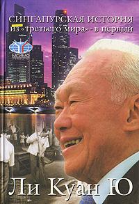"""Сингапурская история. Из """"третьего мира - в первый"""" #1"""