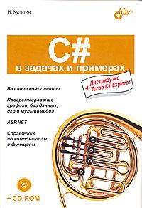 C# в задачах и примерах (+ CD-ROM) #1