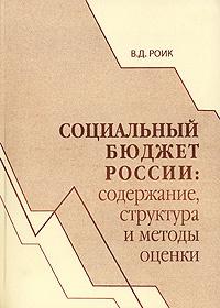 Социальный бюджет России. Содержание, структура и методы оценки  #1