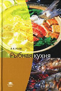 Рыбная кухня #1