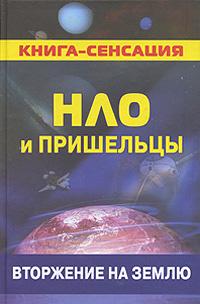 НЛО и пришельцы. Вторжение на Землю #1