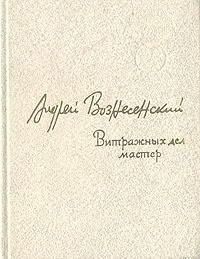 Витражных дел мастер | Вознесенский Андрей Андреевич #1