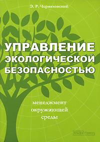 Управление экологической безопасностью #1